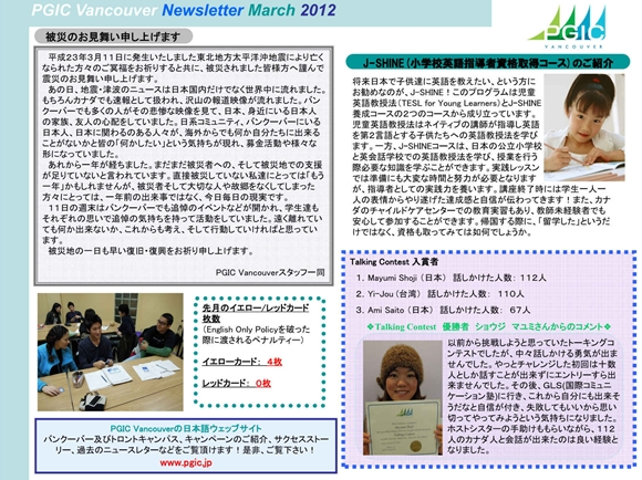 Vancouver Newsletter in March, 2012.jpg
